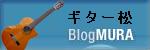 �ɂق�u���O�� ���y�u���O �M�^�[��